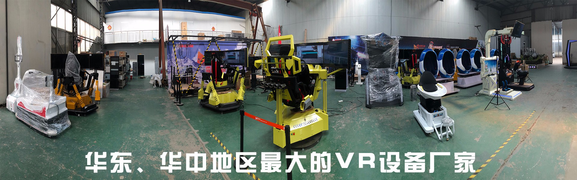 华东 华中地区最大的VR设备厂家