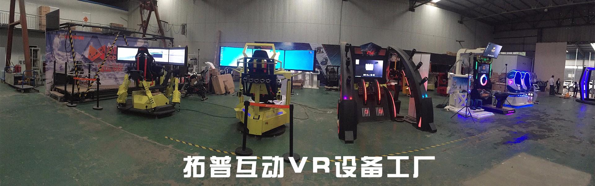 拓普互动VR设备工厂
