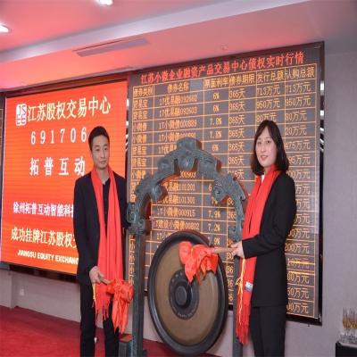 热烈祝贺拓普互动在江苏股权交易中心挂牌上市 股权代码691706